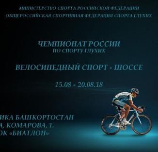 Чемпионат России по спорту глухих (велоспорт - шоссе)