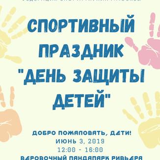 """Спортивный праздник """"День защиты детей"""""""