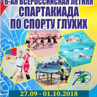 6-я Всероссийская летняя спартакиада по спорту глухих.