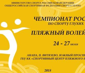 Чемпионат России по спорту глухих (пляжный волейбол)