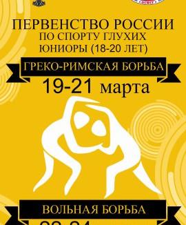 Первенство России по спорту глухих (вольная борьба) Юниоры 18-20 лет