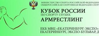 Кубок России по спорту глухих (армрестлинг)