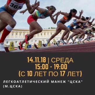 14 ноября будет городское соревнование по легкой атлетике