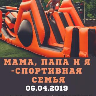 В апреле будет спортивное мероприятие!