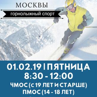 Скоро Чемпионат и Первенство Москвы по горнолыжному спорту