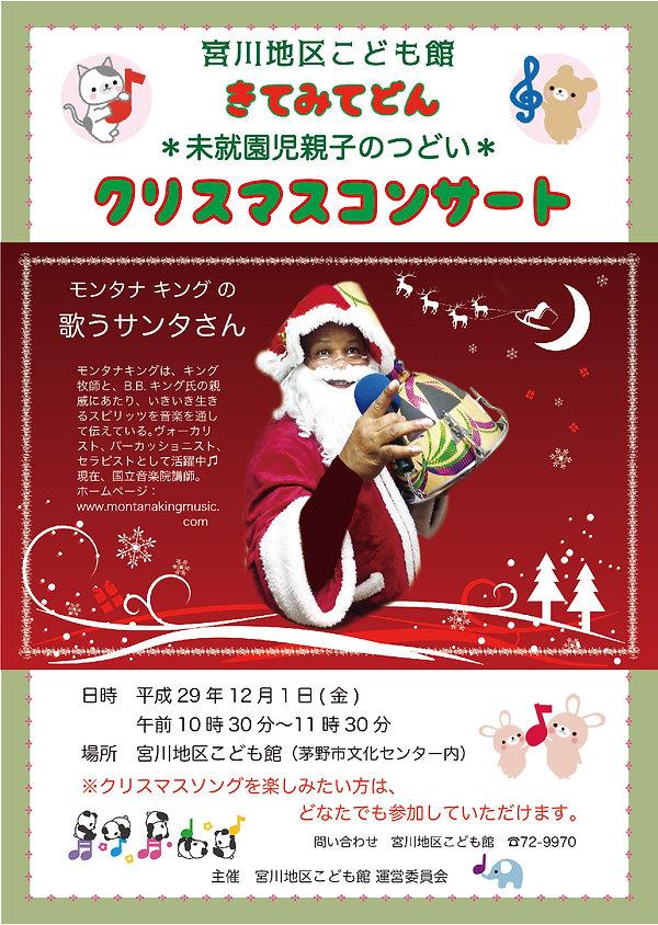 クリスマスコンサート.jpg