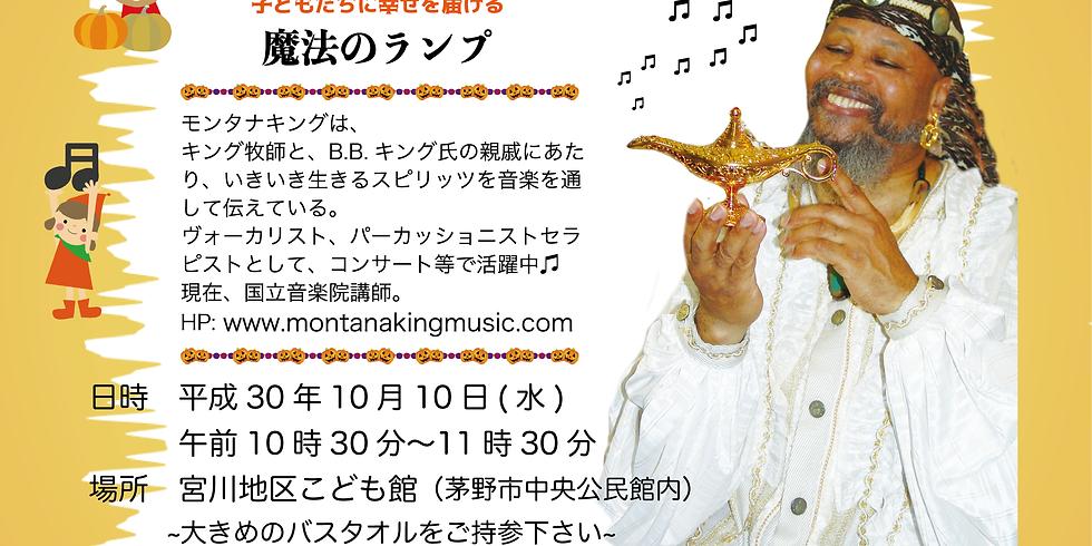 Montana King ハロウィン コンサート