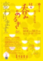 180824nomiaruki_01.jpg