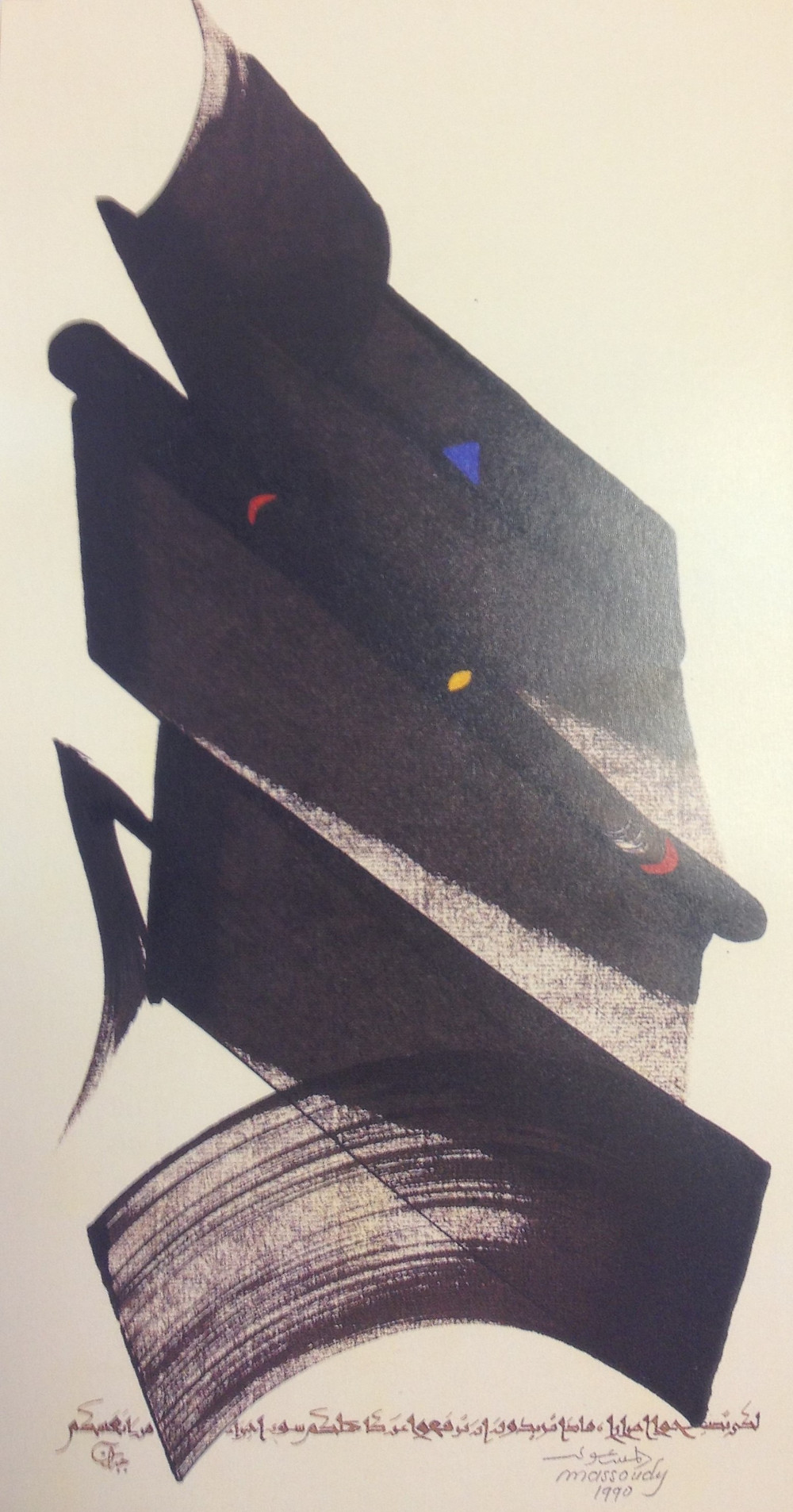 Calligraphie d'Hassan Massoudy - 1990