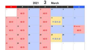 3月の診療日