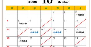 10月の診療日
