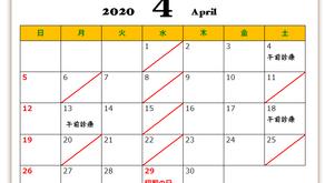 4月の診療日について