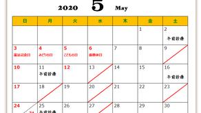 5月の診療日について