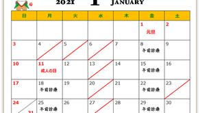 1月の診療日について