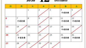 12月の診療日