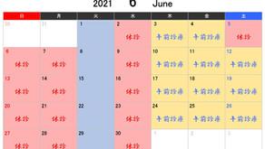 6月の診療日