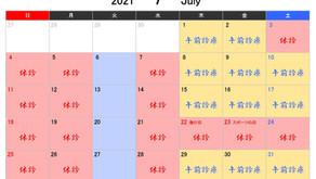 7月の診療日