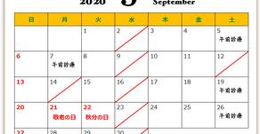 9月の診療日