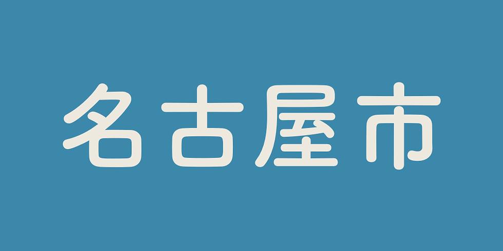 名古屋市 親子ロボットプログラミング体験会
