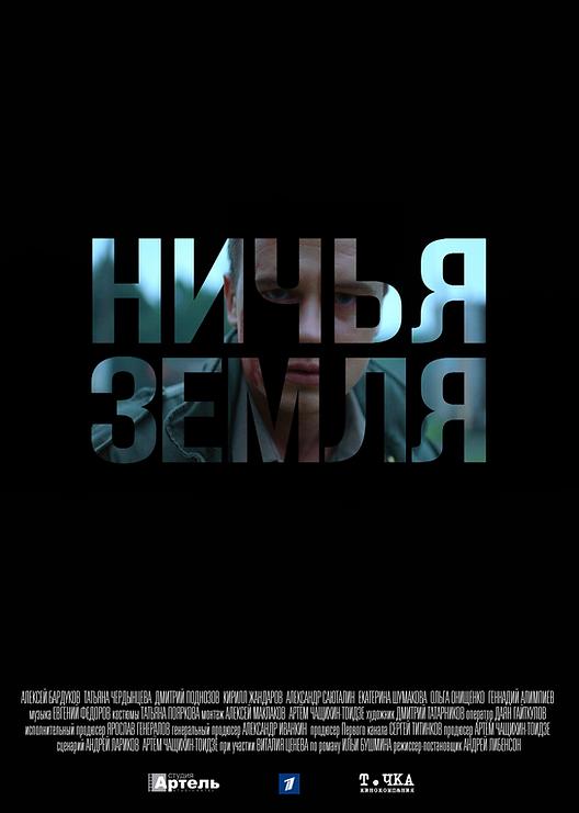 NICHYA_ZEMLYA.png