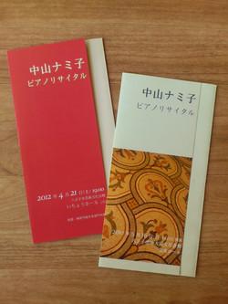 N.Nakayamaリサイタルプログラム