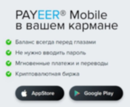 payeer на iOS и Android.jpg
