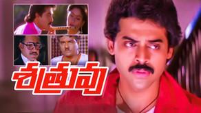 Watch Sathruvu Full Movie Online (Telugu) For Free on Shreyas ET