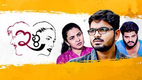 Watch Ila Full Movie on Shreyas ET