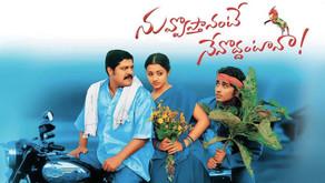 Watch Nuvvostanante Nenoddantana Full Movie Online (Telugu) For Free on Shreyas ET