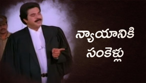 Watch Nyayaniki Sankellu Full Movie Online (Telugu) For Free on Shreyas ET
