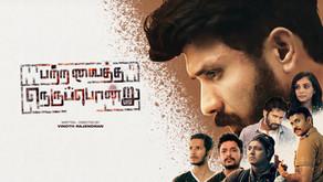 Watch Patra Vaitha Neruppondru ( Tamil) Full Movie on Shreyas ET
