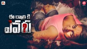 Watch Ee Rathri Ki Evaru Full Movie on Shreyas ET