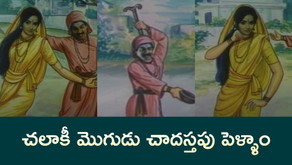 Watch Chalaki Mogudu Chadastapu Pellam Full Movie Online (Telugu) For Free on Shreyas ET