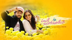 Watch Paluke Bangaramayena Full Movie on Shreyas ET   Shrihan & Siri Hanmanth Latest Movies