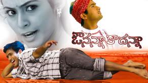 Watch Avunanna Kadanna Full Movie Online (Telugu) For Free on Shreyas ET