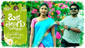 Watch Oka Telugu Premakatha Full Movie on Shreyas ET