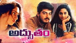 Watch Adbutham Full Movie Online (Telugu) For Free on Shreyas ET