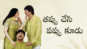 Watch Tappu Chesi Pappu Koodu Full Movie Online (Telugu) For Free on Shreyas ET