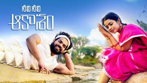 Watch Neeli Neeli Akasam Full Movie on Shreyas ET