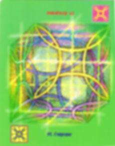 Исцеляющая сила. карта 91 – Смирение