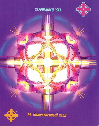 Исцеляющая сила. карта 14 – Божественный план