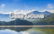 Сага Одина - видео