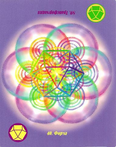 Исцеляющая сила. карта 40 – Форма