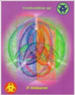 Исцеляющая сила энергетических волн. Карта 29 -100. Воображение – Восприимчивость (описание)…