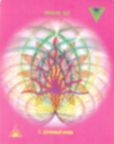 Исцеляющая сила. карта 3 – Духовный огонь