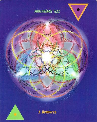 Исцеляющая сила. карта 1 – Вечность