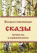 Аудиокнига - Божественные сказы земель славянских