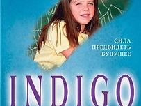 Исток - фильмы - Индиго