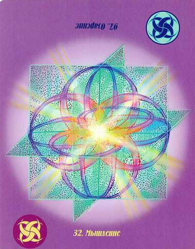 Исцеляющая сила. карта 32 – Мышление