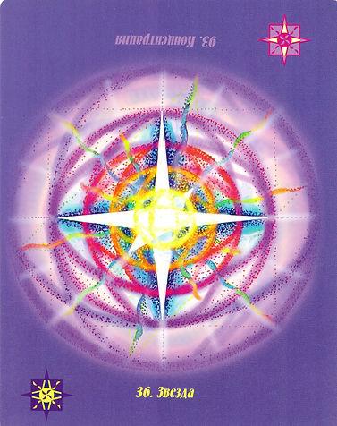 Исцеляющая сила. карта 36 – Звезда